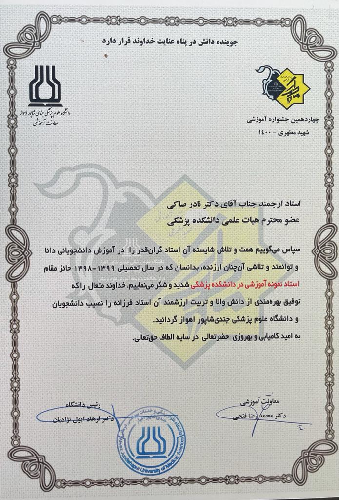 كسب مقام استاد نمونه آموزشي در دانشكده پزشكي توسط جناب آقاي دكتر نادر صاكي